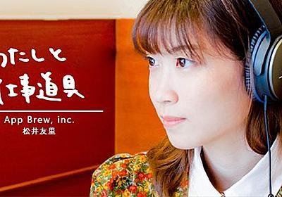 「情報源はYouTube」 5.5億円調達、東大生クリエイターの着眼点 | CAREER HACK