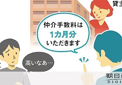 1カ月分は取りすぎ 賃貸の仲介手数料、業者に返還命令:朝日新聞デジタル