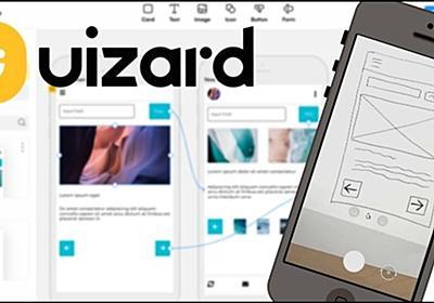 AIが手描きのスケッチを美しいプロトタイプに変換してくれる「uizard」を使ってみた! - paiza開発日誌