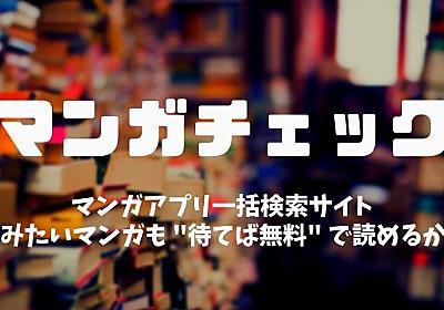 「名探偵コナン」や「約束のネバーランド」が無料で読める?マンガアプリの一括検索サイト「マンガチェック」 | 男子ハック