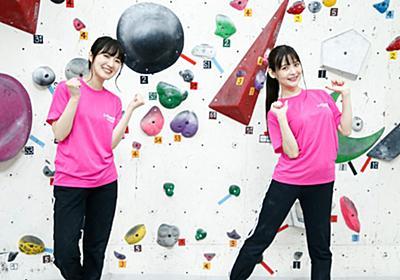 アニメ『いわかける!- Sport Climbing Girls -』 上坂すみれ&石川由依の声優2人がボルダリングに初挑戦! CLIMBERSはクライミング、ボルダリングをテーマにした総合WEBサイト