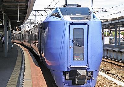 函館~札幌間を結ぶ特急「北斗」、10月・11月の三連休に増発運転 | レイルラボ(RailLab)