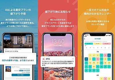 宿泊費が一番安いタイミングをAIが予測する「atta」--世界約63万軒のホテルを横断検索 - CNET Japan