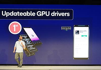 Qualcomm、スマホ用GPUドライバをPlayストア経由で更新 - PC Watch