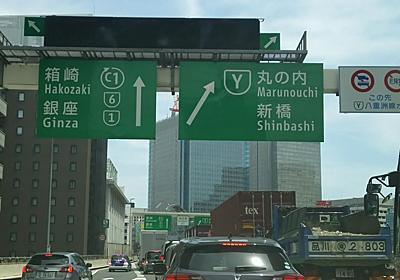 首都高ぐるぐるお散歩(サーキット)。 - 生き物にまみれて暮らす主婦レポート in 東京