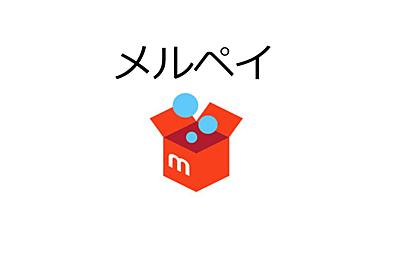 GWキャンペーン実施中!メルカリの決済サービス「メルペイ」 | Appスマポ