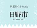 財政非常事態宣言のお知らせ 日野市公式ホームページ