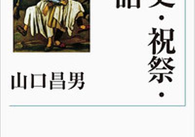 歴史・祝祭・神話 - 岩波書店