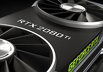 NVIDIA,「GeForce RTX 2080 Ti」「GeForce RTX 2080」「GeForce RTX 2070」を発表。Turingコアがゲームにもレイトレーシングをもたらす - 4Gamer.net