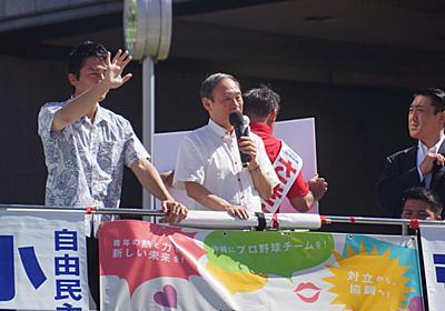 沖縄知事選挙の演説で、菅義偉官房長官に「公職選挙法違反」疑惑が浮上!? 携帯料金4割値下げの権限は国にも県にもない!   ハーバービジネスオンライン