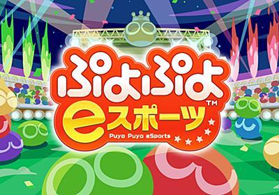 ぷよぷよeスポーツ | SEGA
