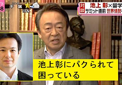 池上彰のパクリ、2015年にイスラム研究者の池内恵(東京大学・准教授)が告発していた | netgeek