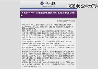 感染者急増で保健所の業務ひっ迫「命と健康を守る行動を」東京 | 新型コロナウイルス | NHKニュース