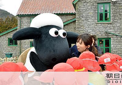 ひつじのショーンの牧場再現、世界初の施設 滋賀に誕生:朝日新聞デジタル