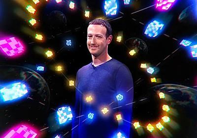 フェイスブックが社名変更か SNSからメタバース企業へ   Mogura VR