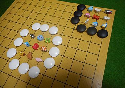 囲碁で宇宙流ばっかり打ってたら碁盤からひよこや北海道が生まれた - 遊びの教室とまとくんブログ