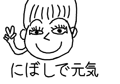 煮干の日とは (ニボシノヒとは) [単語記事] - ニコニコ大百科