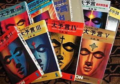 痛いニュース(ノ∀`) : 「ノストラダムスの大予言」の著者・五島勉氏(89)が謝罪 「子供たちには謝りたい。子供が読むとは思っていなかった」 - ライブドアブログ
