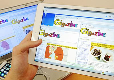 iPhone/iPadからPCをリモート操作できるiOS版「Chrome Remote Desktop」を使ってみた - GIGAZINE