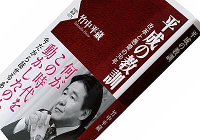 """竹中平蔵""""誰が失われた30年を作ったか"""" 平成は「まだらな30年」だった   PRESIDENT Online(プレジデントオンライン)"""
