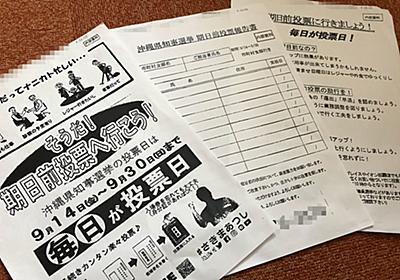 沖縄知事選、自民系陣営が「期日前投票報告書」を配布 選管も把握