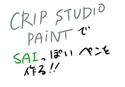 『CLIP STUDIO PAINT』でSAIのような書き味のペンを作る - 投げっぱなし日記