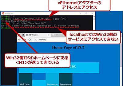 Linuxがほぼそのまま動くようになった「WSL2」のネットワーク機能:Windows 10 The Latest - @IT