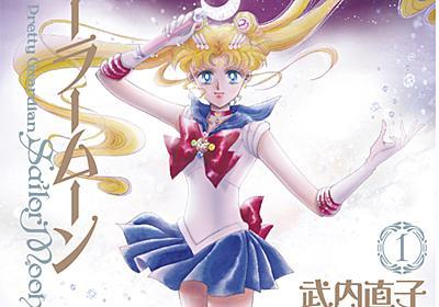 「美少女戦士セーラームーン」初の電子書籍化 世界に配信 - ITmedia NEWS