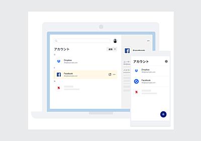 Dropbox Japan、パスワード管理や重要ドキュメントの保管庫といった新機能を提供開始 - 窓の杜