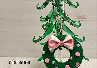 クリスマスオーナメント、フェルトのリースの作り方 - mocharina*布あそび