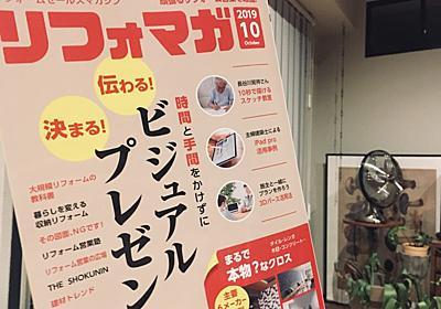 リフォームセールスマガジン「リフォマガ」に当ブログが掲載されました | yokoyumyumのリノベブログ