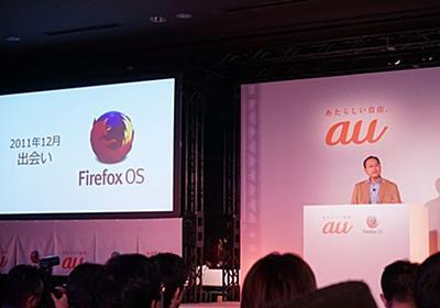 KDDI田中社長、Firefox OSスマホ Fx0 の「第2、第3を生み出していければ」。後継機に意欲 - Engadget Japanese
