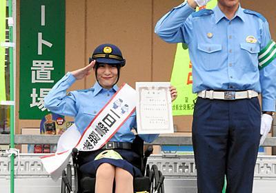 車いすの「仮面女子」一日署長に 交通安全を呼びかけ:朝日新聞デジタル