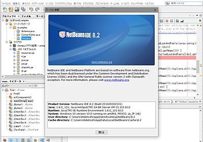 Oracle、統合開発環境「NetBeans IDE 8.2」を正式公開 - 窓の杜
