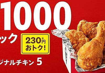 チキン5個がおトク!ケンタ期間限定「1000円パック」 - 週刊アスキー