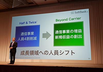 ソフトバンク、携帯料金値下げへ「4割人員削減」──孫社長が明言 - Engadget 日本版