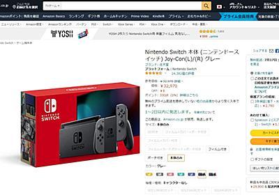 """高額転売ついに終焉か。Amazon、Nintendo Switchを""""定価以下""""での販売を開始 - GAME Watch"""