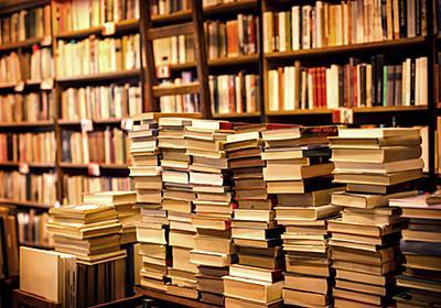 年間120冊読書する『スゴ本』中の人が選ぶ「10年前の自分に読ませたい」珠玉の6冊 - それどこ