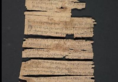 アメリカ議会図書館、2000年前の最古級ガンダーラ語仏教写本をデジタル化し公開 | Call of History ー歴史の呼び声ー