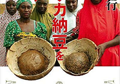 世界の食文化史がひっくり返る大発見!『幻のアフリカ納豆を追え!―そして現れた〈サピエンス納豆〉 - HONZ