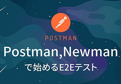 Postman, Newman で始める E2E テスト - Techtouch Developers Blog
