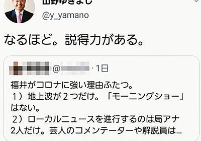 福井にコロナ感染者が少ないのは「モーニングショー」ないから? 山野之義・金沢市長が「説得力ある」とリツイート:東京新聞 TOKYO Web