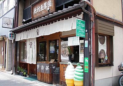 通好みの店、竹村玉翠園本舗。お勧めはお煎茶とグリーンティ! - 京都てっぱん日記
