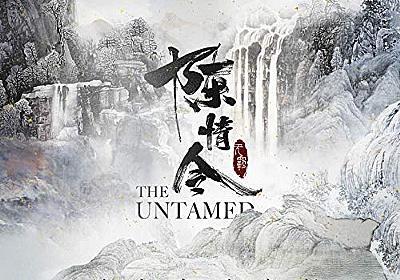 Amazon.co.jp: The Untamed (Original Soundtrack): Hai Lin: Digital Music Purchase