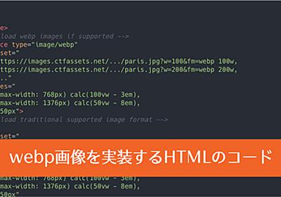 これが完全版!レスポンシブ対応のwebp画像を実装するHTMLのコード   コリス