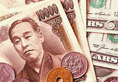 日本円の購買力が1970年代に逆戻りしてしまったことの意味とは(野口 悠紀雄) | 現代ビジネス | 講談社(1/5)