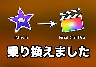 【Mac】動画編集 iMovieからFinal Cut Pro X(FCPX)に乗り換えた話 - 炭酸せんべい