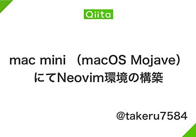 mac mini (macOS Mojave)にてNeovim環境の構築 - Qiita