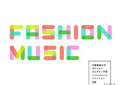 シビアな場、SoundCloudでの自分の見せ方 ―― tofubeatsさんインタビュー(2) | 京都精華大学ポピュラーカルチャー学部