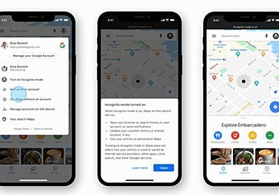 Googleマップ、iOSにも「シークレットモード」、Androidには「場所」の複数選択削除機能 - ITmedia NEWS